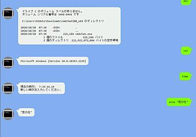 「コマンド プロンプト」恐怖症にサヨナラ! 「LINE」のチャットっぽくコマンドを実行できるツールが登場 - やじうまの杜 - 窓の杜