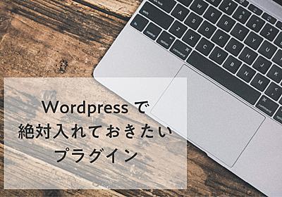 Wordpressで絶対入れておきたいプラグイン   Digital Solution Media