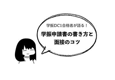 論文ゼロでも学振DC1に採用された申請書の書き方と面接対策のコツ   minoblog
