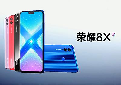 Huawei、AIハンドオーバーで高速移動中でも切断されにくいスマホ「honor 8X」 ~Kirin 710採用で2万円台ながら「荒野行動」はSnapdragon 845搭載機を凌駕 - PC Watch