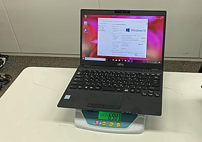 13.3型モバイルノートPC「FMV LIFEBOOK UH」に2018年秋モデル 約698gで世界最軽量記録を自ら更新 - ITmedia PC USER
