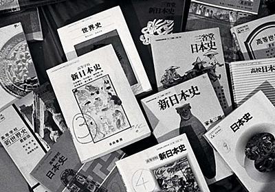 「日本の近現代史」が歪められるのはなぜか | リーダーシップ・教養・資格・スキル | 東洋経済オンライン | 経済ニュースの新基準