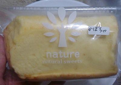 岡山市北区西古松のシフォンケーキの店「nature(ナチュレ)」。男性にもおすすめだぞ!!! - 人生と時間は使いよう