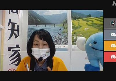 新型コロナで増える地方移住希望者 オンラインで相談会も   NHKニュース