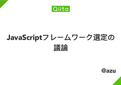 JavaScriptフレームワーク選定の議論 - Qiita
