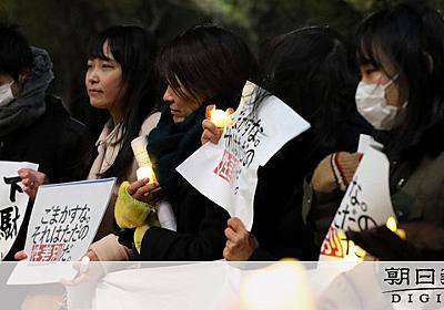 「コミュ力高い」に抗議の沈黙デモ 医学生らが順大前で:朝日新聞デジタル
