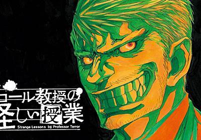 テロール教授の怪しい授業 - カルロ・ゼン/石田点 / LESSON.1   コミックDAYS