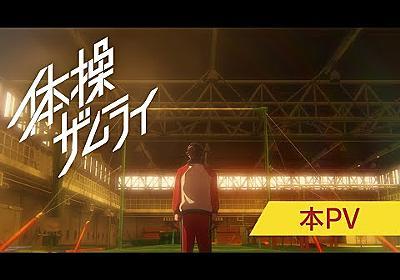 【本PV】TVアニメ「体操ザムライ」 2020.10.10放送開始