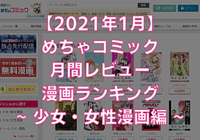 めちゃコミック(めちゃコミ)が2021年1月の「月間レビュー漫画ランキング ~ 少女・女性漫画編 ~」を発表!   電子コミックONLINE
