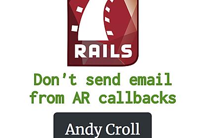 Rails: メールをActive Recordのコールバックで送信しないこと(翻訳)