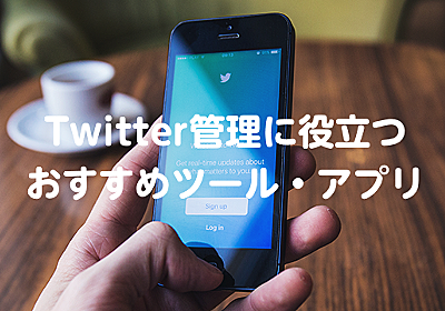 Twitter管理に役立つおすすめツール・アプリを紹介する - アプリ魂