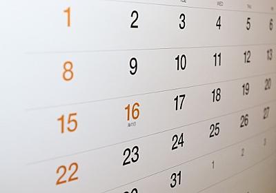 2040年の祝日がヤバすぎる件wwww - コノユビ