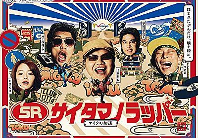 Amazon.co.jp: SR サイタマノラッパー~マイクの細道~: TV Series Season Video on Demand