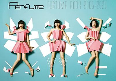Perfumeの衣装761着を一挙収録「Perfume COSTUME BOOK 2005-2020」発売(写真8枚) - 音楽ナタリー