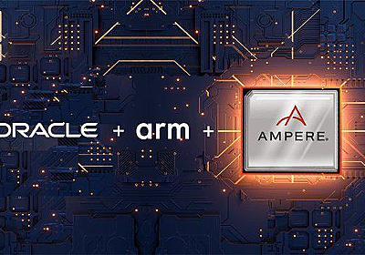 Oracle Cloud、最大160コアのArmプロセッサを用いた「OCI Ampere A1 Compute」開始。無償で4CPU/24GBメモリを期限なく提供、Arm対応のJenkinsやKubernetesも - Publickey