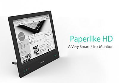 コーディングや長時間のWebブラウズ向けの13.3型E-Inkディスプレイ - PC Watch