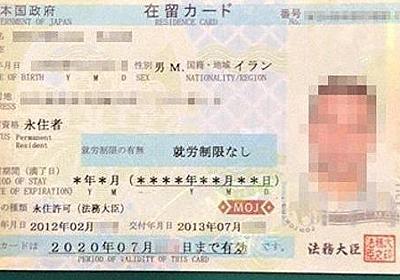 成田入管で19時間留め置き 日本に20年暮らすイラン人の怒り - 毎日新聞