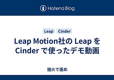 Leap Motion社の Leap を Cinder で使ったデモ動画 - 強火で進め