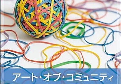 Amazon.co.jp: アート・オブ・コミュニティ ―「貢献したい気持ち」を繋げて成果を導くには (THEORY/IN/PRACTICE): Jono Bacon, HASH(0x7079618): Books