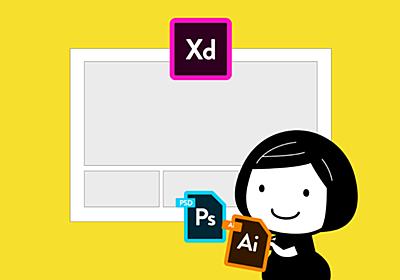 XDでpsdやaiをリンクさせたい!CCライブラリを使った方法と注意点|spicagraph|note