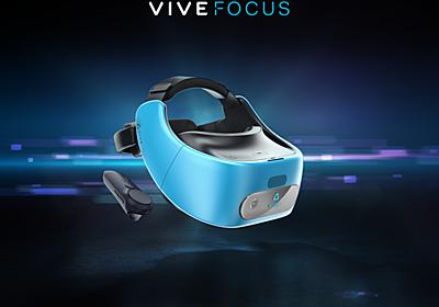 HTC、ケーブルレスでスタンドアロンのVR HMD「Vive Focus」発表 - PC Watch