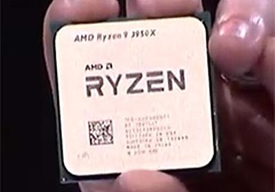 【速報】AMD,16コア32スレッド対応の新型CPU「Ryzen 9 3950X」を発表 - 4Gamer.net