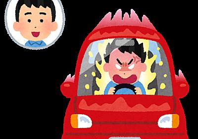 車で後ろから煽ってくる輩からは、免許を取り上げるべき - ゆめろぐ