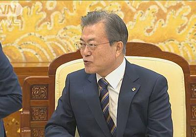 徴用工で韓国大統領「政府が作り出したものでない」