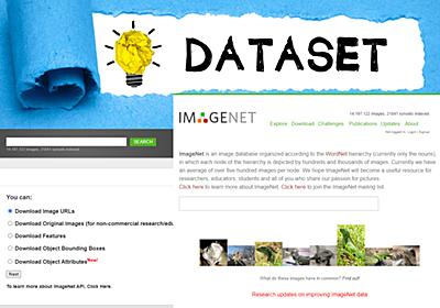 ImageNet:大規模なカラー写真の画像データベース:AI・機械学習のデータセット辞典 - @IT