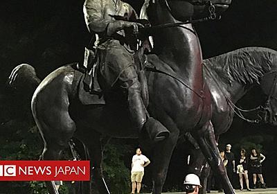 どうして銅像でもめるのか 南北戦争の像の何が問題なのか - BBCニュース