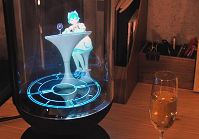 """""""俺の嫁""""と暮らせるIoT機器「Gatebox」に量産モデル--価格は半額の15万円に - CNET Japan"""