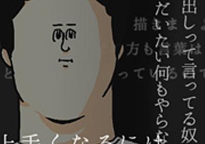 プロフェッショナル★指南道場 - クリエイターズ・ノート - CLIP STUDIO | 創作応援サイト
