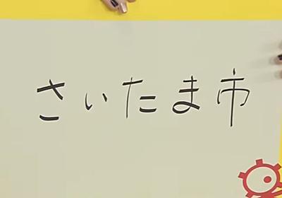 さいたま市の「さ」の不思議 ~ さいたまの「さ」はやさしさの「さ」? : 沖縄本礼賛+