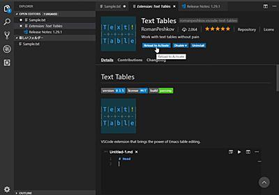 "「Visual Studio Code」で""Markdown""テーブルを扱う際は必携「Text Tables」【レビュー】 - 窓の杜"