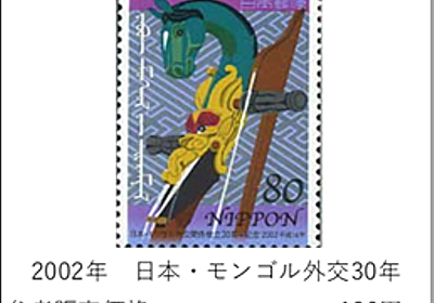 【切手買取】2002年日本・モンゴル外交30年 記念切手 - 高く買取-壱ノ型
