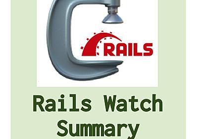Railsウォッチサマリー: 2018/10(社内勉強会)