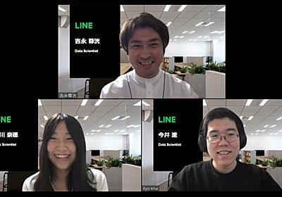 データサイエンティストが語る、LINEのデータの魅力と可能性 | OnLINE(オンライン)- LINEでは、こうしてます。