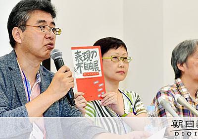 表現の不自由展、中止に実行委が抗議「戦後最大の検閲」 [表現の不自由展・その後]:朝日新聞デジタル