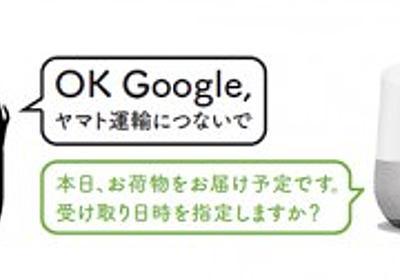 ヤマト、Google Homeに話しかけるだけで荷物確認・日時変更ができるサービス開始 - デザインってオモシロイ -MdN Design Interactive-