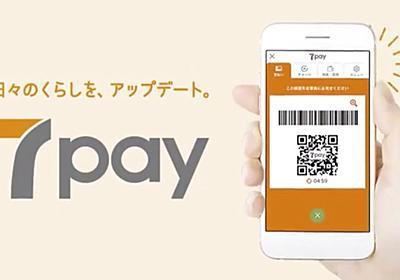 開幕3日で不正利用被害報告、「7Pay」に何があったのか:モバイル決済最前線 - Engadget 日本版