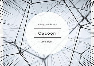 WordPress テーマ Cocoon(コクーン)が素晴らしすぎる件