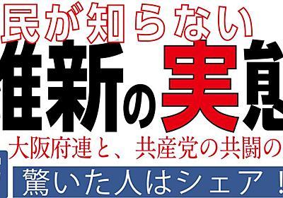 """【拡散】国民が知らない維新の実態~自民大阪と、共産党は本当に""""共闘""""しているか実態調査   小坪しんやのHP~行橋市議会議員"""