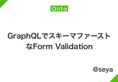 GraphQLでスキーマファーストなForm Validation - Qiita