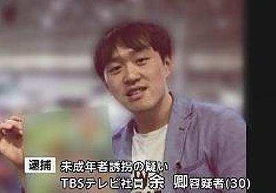 TBS報道番組、少女誘拐で逮捕されたTBS社員・余卿の件を取り上げず | 保守速報
