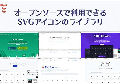 商用利用無料!オープンソースで利用できる、SVGアイコンのライブラリのまとめ | コリス
