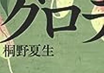 豊田真由子氏と「超エリート・準エリート」|人の上に立つ「器」 - ニャート