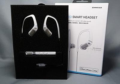 ゼンハイザーの3Dオーディオ録音機能付きノイズキャンセリングイヤフォン「Apogee Sennheiser AMBEO Smart Headset」を試す | アクセサリ | Macお宝鑑定団 blog(羅針盤)