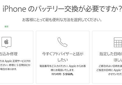 「希望者全員対象」のiPhoneバッテリー交換、Apple Storeに行くならお早めに - ITmedia NEWS