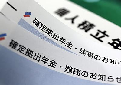確定拠出年金、65歳まで加入可能に 厚労省が見直し  :日本経済新聞