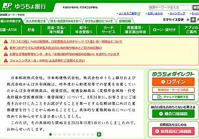 ゆうちょ、電子決済「Kyash」と連携停止 ドコモに続き不正引き出し被害【追記あり】 - ITmedia NEWS